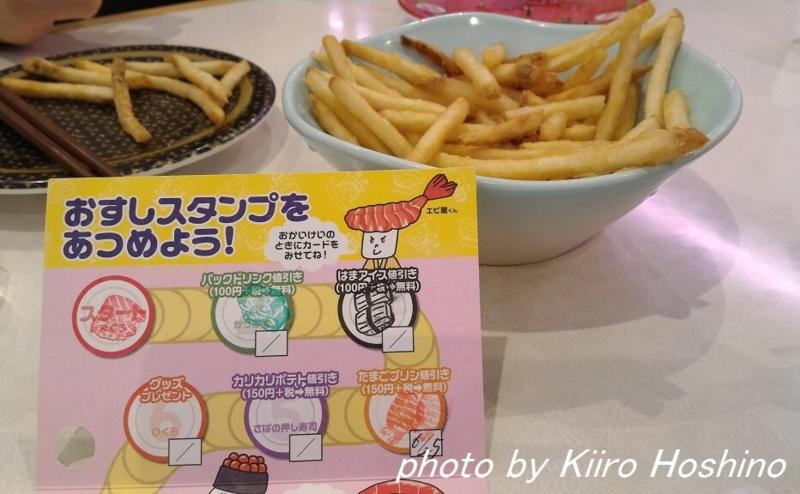 お弁当、2016-12-12、はま寿司ポテト