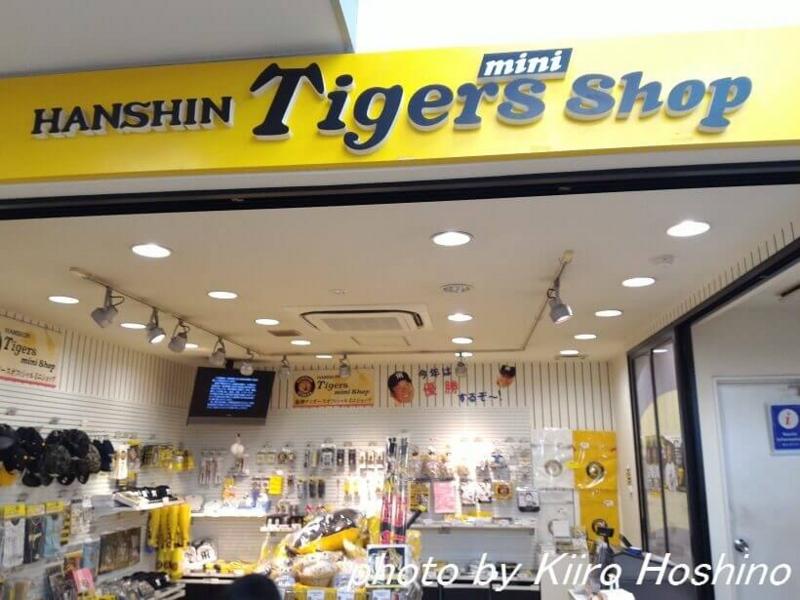 岸和田SA、阪神タイガースショップ
