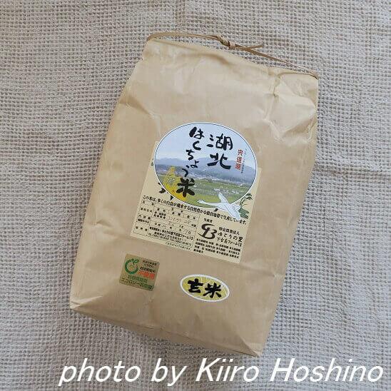 ふるさと納税・島根県松江市、無農薬玄米袋